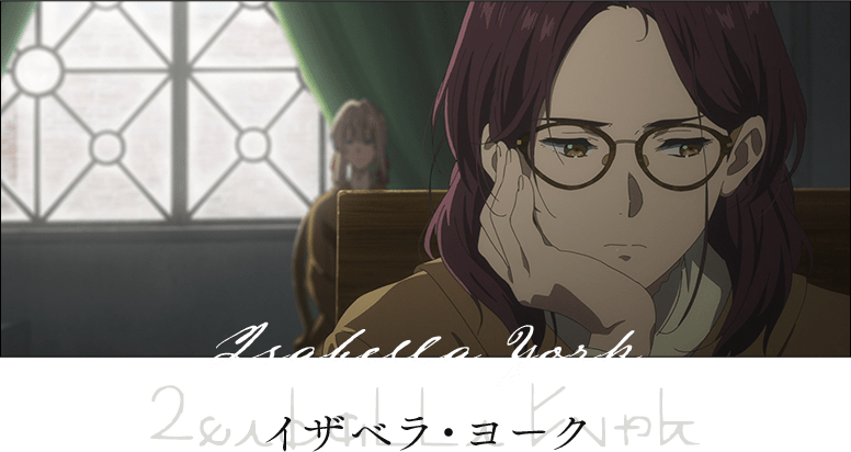 http://www.violet-evergarden.jp/img/sidestory/character02SS.png