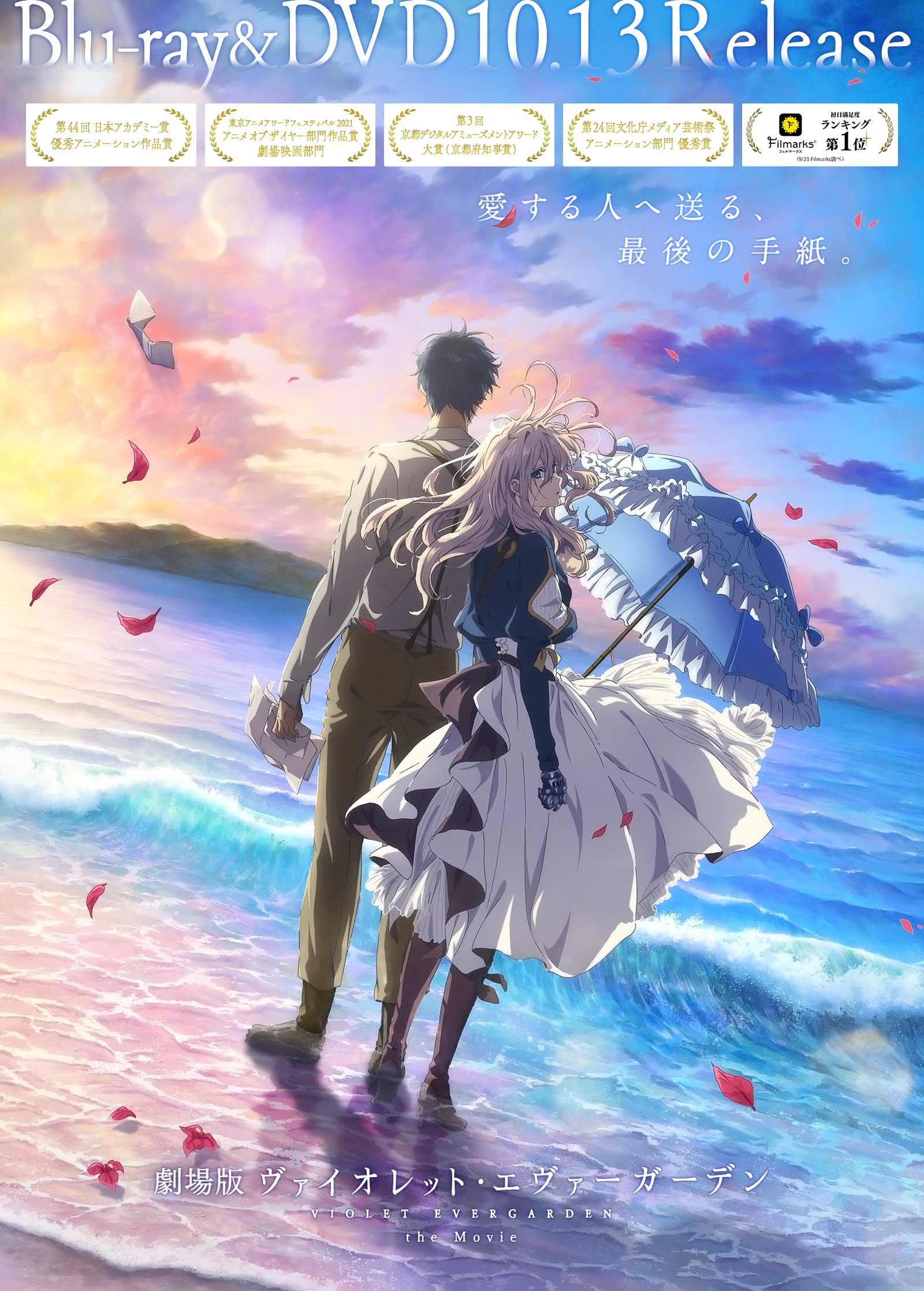 Kyoto Animation - Violet Evergarden The Movie 2020